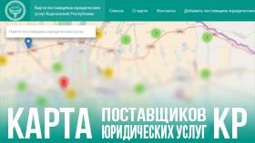 Кыргыз Республикасынын улуктук кызмат көрсөтүүчүлөр картасы