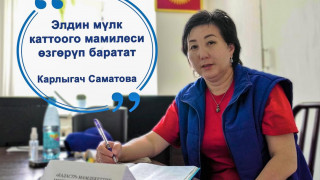 """Карлыгач Саматова: """"Элдин мүлк каттоого мамилеси өзгөрүп баратат"""""""