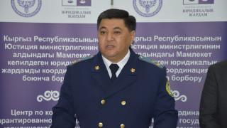 Бишкекте акысыз юридикалык жардам көрсөтүү үчүн Мамлекет кепилдеген юридикалык жардам борбору ачылды